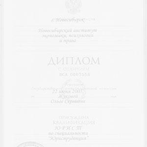 Диплом  Новосибирский институт экономики, психологии и права