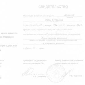 Свидетельство о повышении квалификации Высшие курсы повышения квалификации адвокатов Российской Федерации