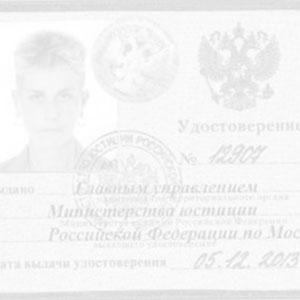 Удостоверение адвоката Регистрационный номер адвоката № 77/11574 в реестре адвокатов г. Москвы